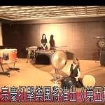 朱宗慶打擊樂團將推出《第五種擊聲》