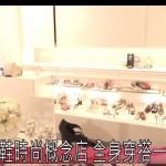台灣本土女鞋品牌 搶快速時尚市場