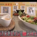 溯源餐廳星級評鑑 讓民眾吃的安心