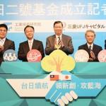 台日二號基金成立 目標25億元資金