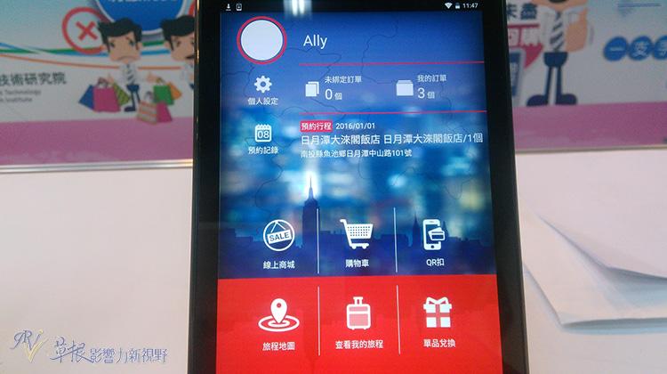 透過寶島通 一支手機遊遍臺灣