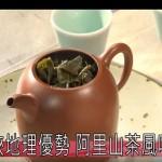 挾地理優勢  阿里山茶風味獨具