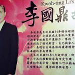 李國鼎故居 李永昌懷念父親生活信仰對台灣的愛