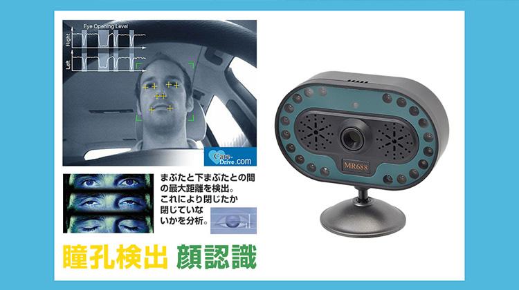 瞳孔辨識技術的車用防瞌睡警報器