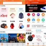 跨境電商在中國市場如何勝出?