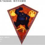 楊茂林回顧展 一窺台灣全球化浪潮