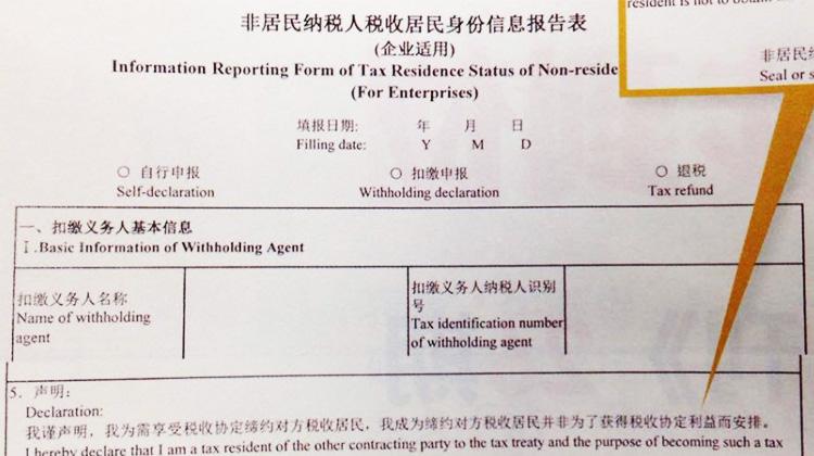 台商避稅規畫 恐被列入黑名單 中國查稅再祭新招 申報資料鉅細靡遺