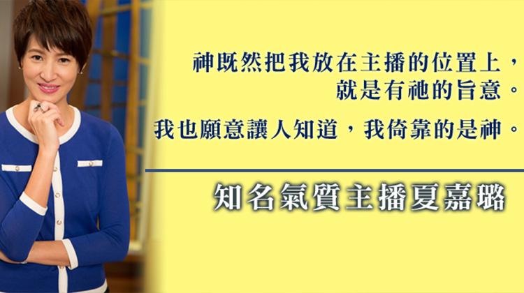 重返主播台,同時段收視全台第一》 夏嘉璐:不是靠自己的努力,而是神的大能