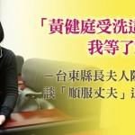台東縣長夫人陳怜燕:當我順服丈夫「從政」,黃健庭3年內就受洗了!