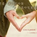 「相愛容易,相處難」的原因