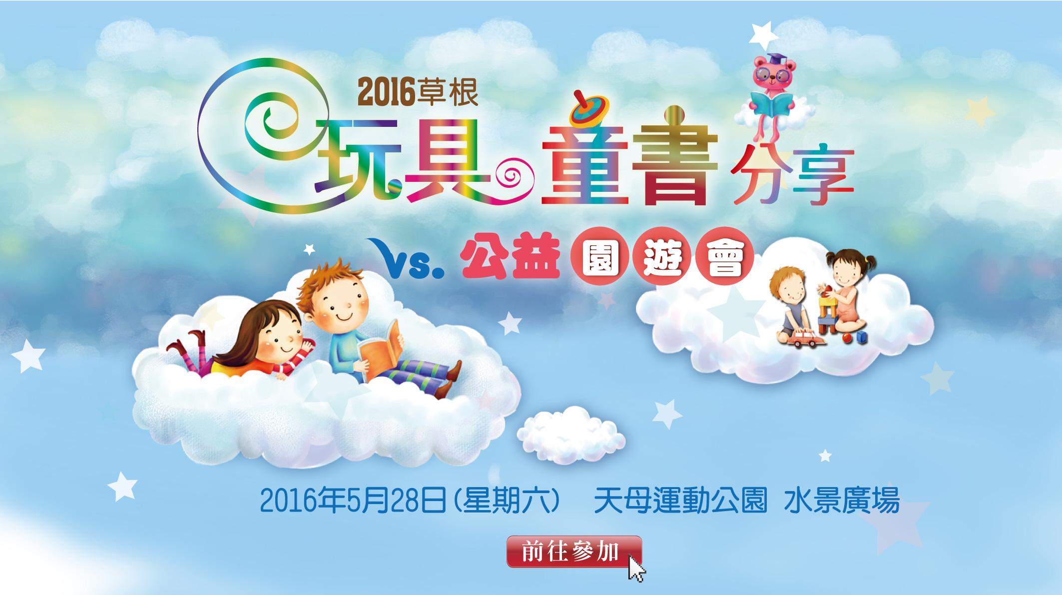 2016草根童書‧玩具分享暨公益園遊會