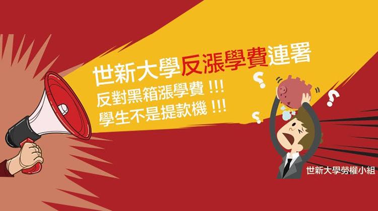 抗議世新調漲學雜費爆衝突 校方動手推學生