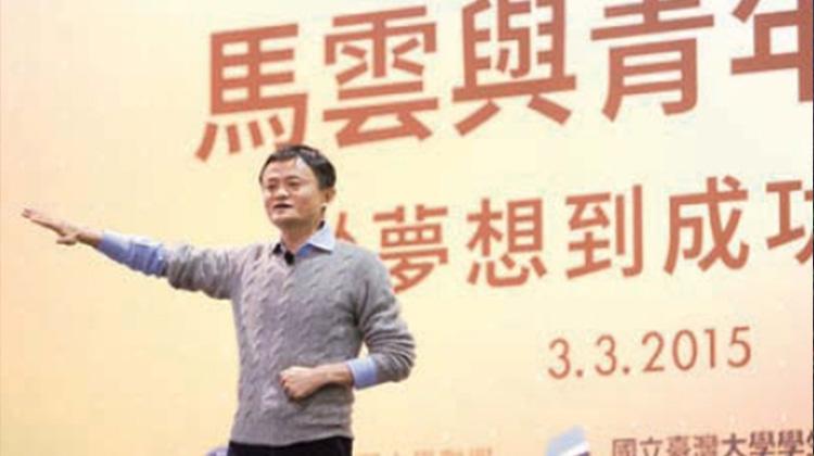 馬雲百億快到位 新創事業大進補 投資台灣玩真的!中華開發、中經合各獲一億美元資金