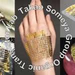 突破性的發明---電子皮膚