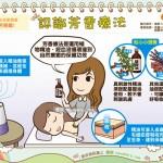 認識芳香療法|全民愛健康 芳療篇1