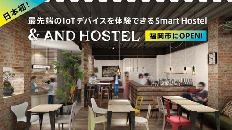 讓你徹底體驗IOT生活的旅館