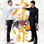 《余罪》:網劇是中國影視改革的先鋒