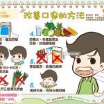 改善口臭的方法|上班族 口臭篇3