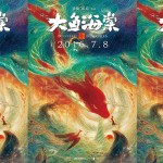 大魚海棠:中國式神話、中國式動畫