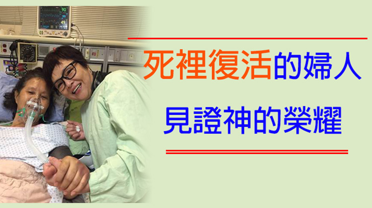 「求神幫助我們救她!」 紀寶如跪禱哭求 心跳停止逾10分鐘婦人奇蹟復活