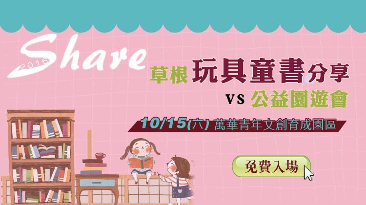 2016草根童書‧玩具分享暨公益園遊會-萬華場