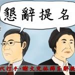 被指威權時代打手,謝文定林錦芳辭提名不願受辱