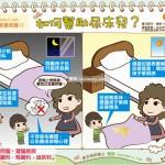 如何幫助尿床兒?|Baby's talk 寶寶照護12