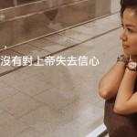 【專訪】施羽:即使失婚,但我從來沒有對上帝失去信心