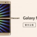為何三星放棄Galaxy Note 7
