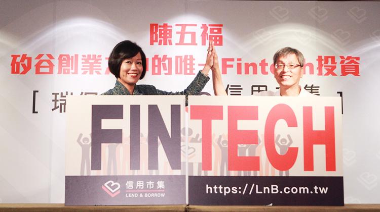 網路借貸平台 大咖、新秀都來了 金管會開放銀行投資P2P「無上限」