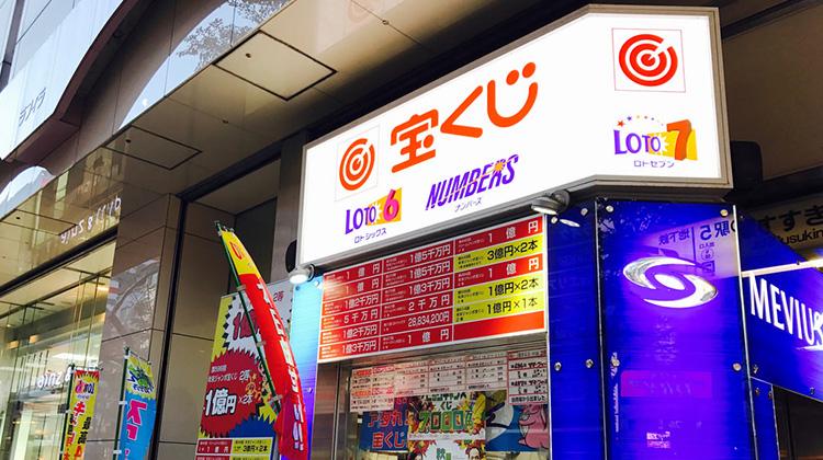 [面白日本] 外國人去日本玩可以買樂透嗎?