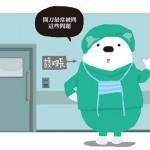 熊健康出任務/開刀房在做什麼?