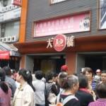 台灣米食文創產業發展契機
