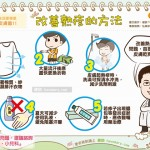 改善熱疹的方法|全民愛健康 皮膚篇11