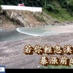 夏日親子戲水愛注意!溪水暴漲看到「前兆」逃命只有10秒