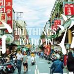 《劉三專欄》台南街景照引發論戰 再思台灣最美的風景
