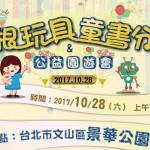 2017草根童書‧玩具分享暨公益園遊會-文山場