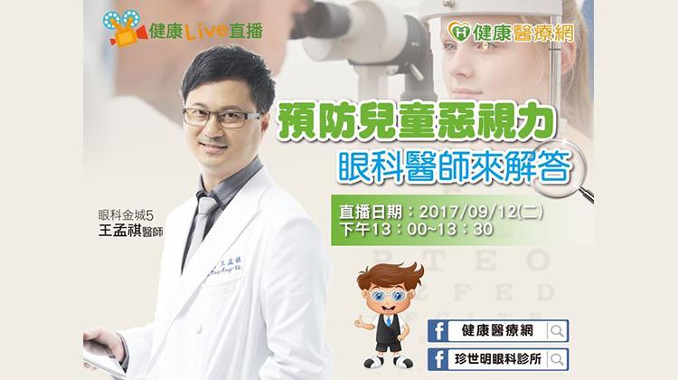 最新兒童眼睛保健觀念! 眼科醫師直播分享