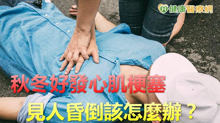 秋冬好發心肌梗塞 見人昏倒該怎麼辦?