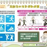 高齡者的有氧運動建議|全民愛健康 保健篇12