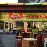新加坡美食如海,這兩家你千萬別錯過