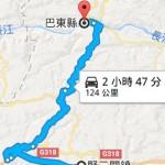 大陸自助旅行交通篇(三)-高鐵站位置