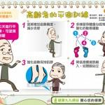 高齡者的平衡訓練|全民愛運動 保健篇15