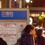 沒騙!行政院公車站牌名字被改成「功德院」了——全台過勞行動藝術大爆發