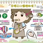 孕婦可以嚼檳榔嗎?|媽媽族 孕期篇8