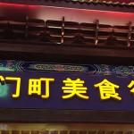 """深圳""""東門町""""——吃貨們不可錯過的美食天堂"""