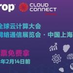 5月全球雲計算大會中國站最新演講人及亮點公佈