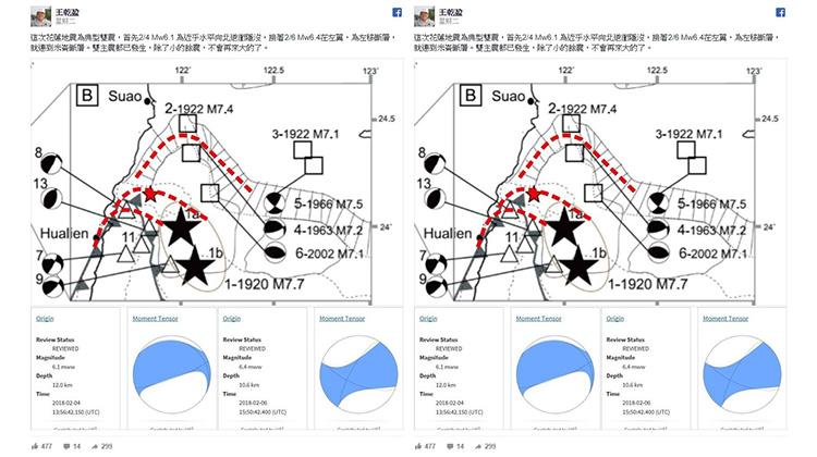 【給大家一點安定力量】網路瘋傳地震預測文是真的?地科系教授、氣象局輪番打臉「地震專家」