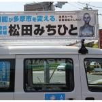日本多摩市長選舉候選人以「AI人工智慧」創造話題