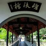 南河上,一座勾起千回憶的橋
